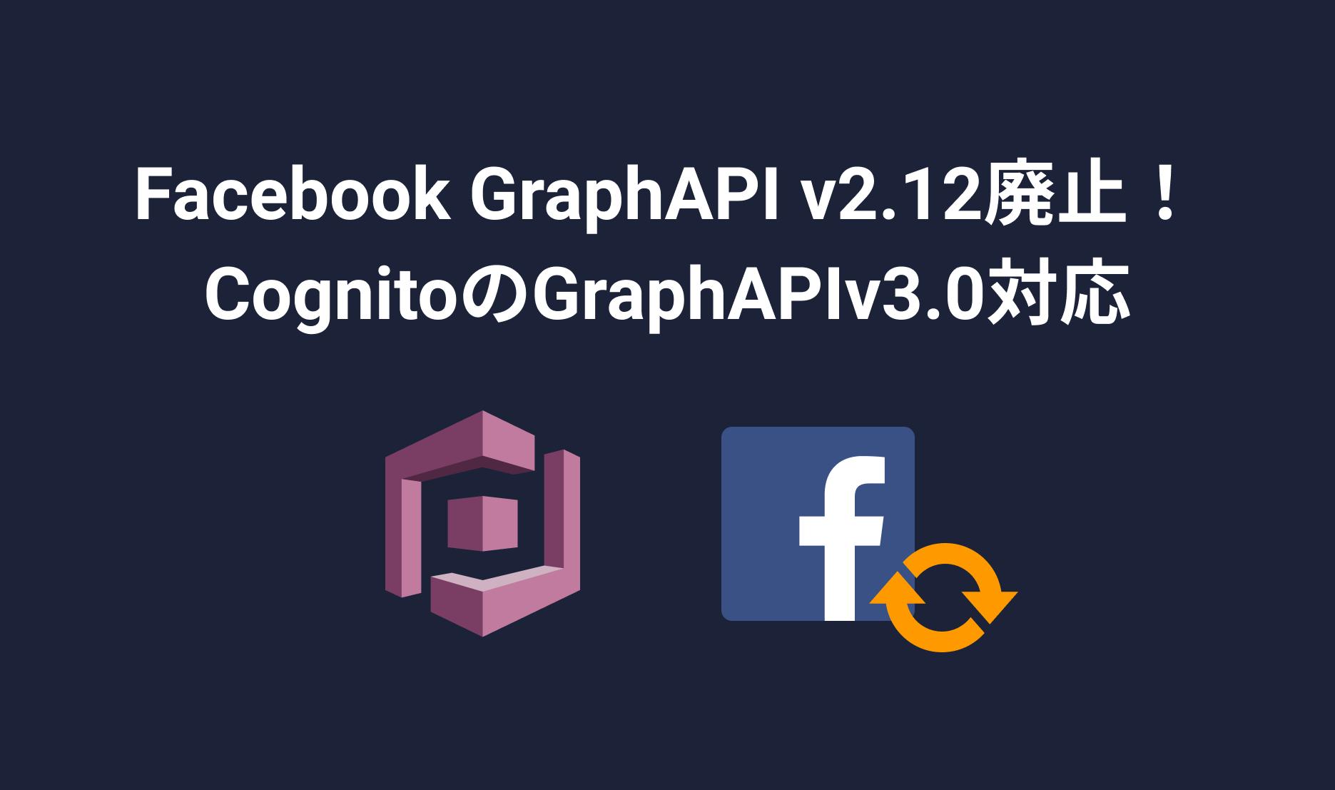 Amazon CognitoユーザープールでのFacebook APIバージョン更新について