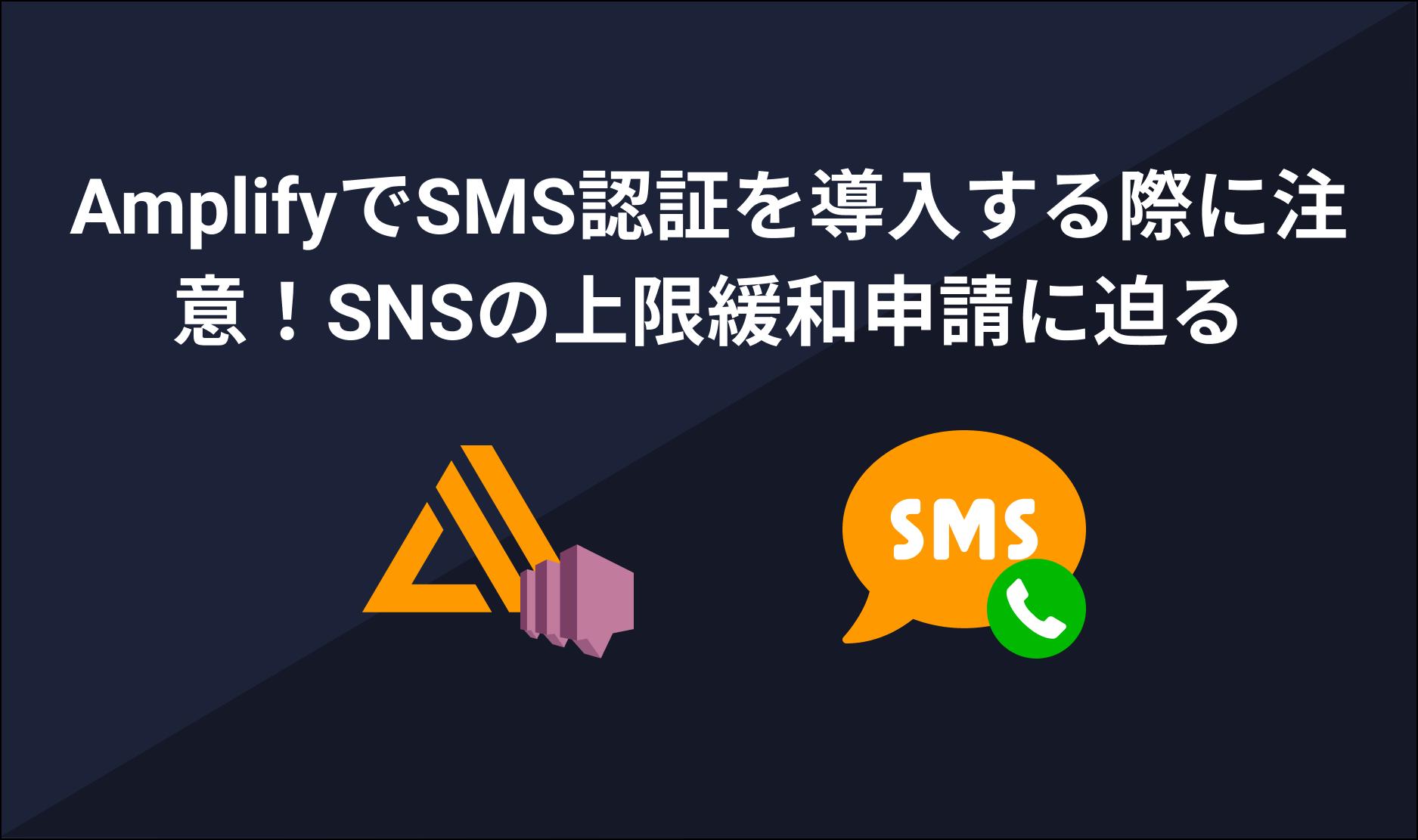 AmplifyでSMS認証を導入する際に注意すること!SNSの上限緩和申請に迫る