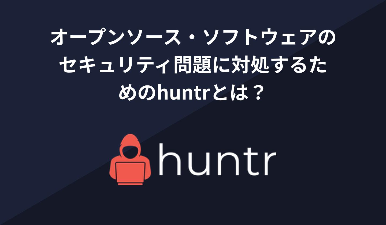 オープンソース・ソフトウェアのセキュリティ問題に対処するためのhuntrとは?