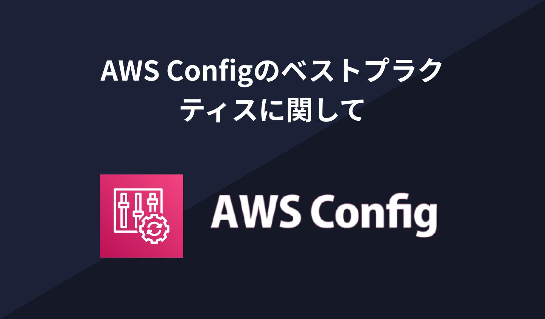 AWS Configのベストプラクティスに関して