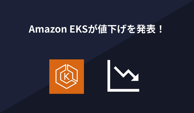 Amazon EKSが値下げを発表!
