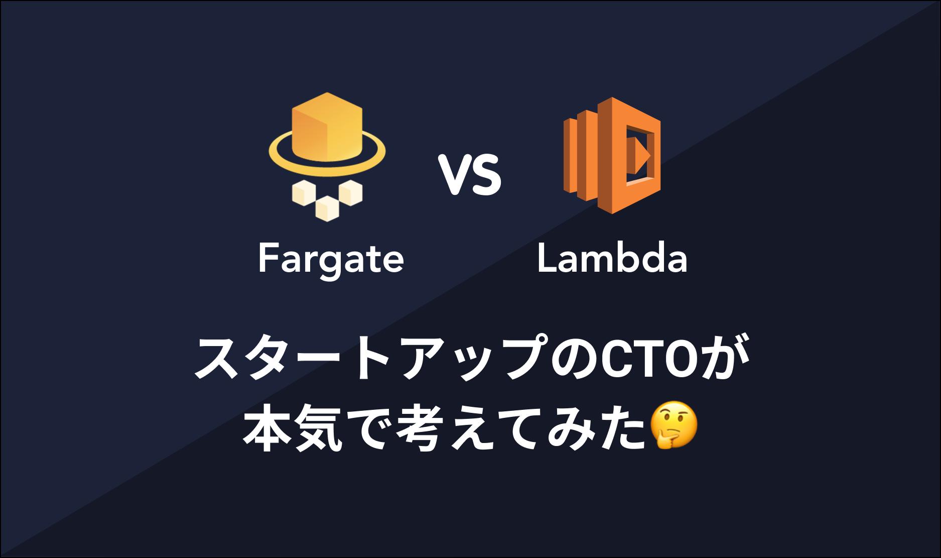 Fargate VS Lambda 両者の違いをスタートアップCTOが本気で考えてみた!