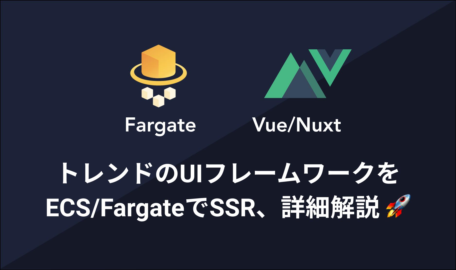トレンドのVuejs/NuxtをAws ECS, FargateでSSR、詳細解説します🚀
