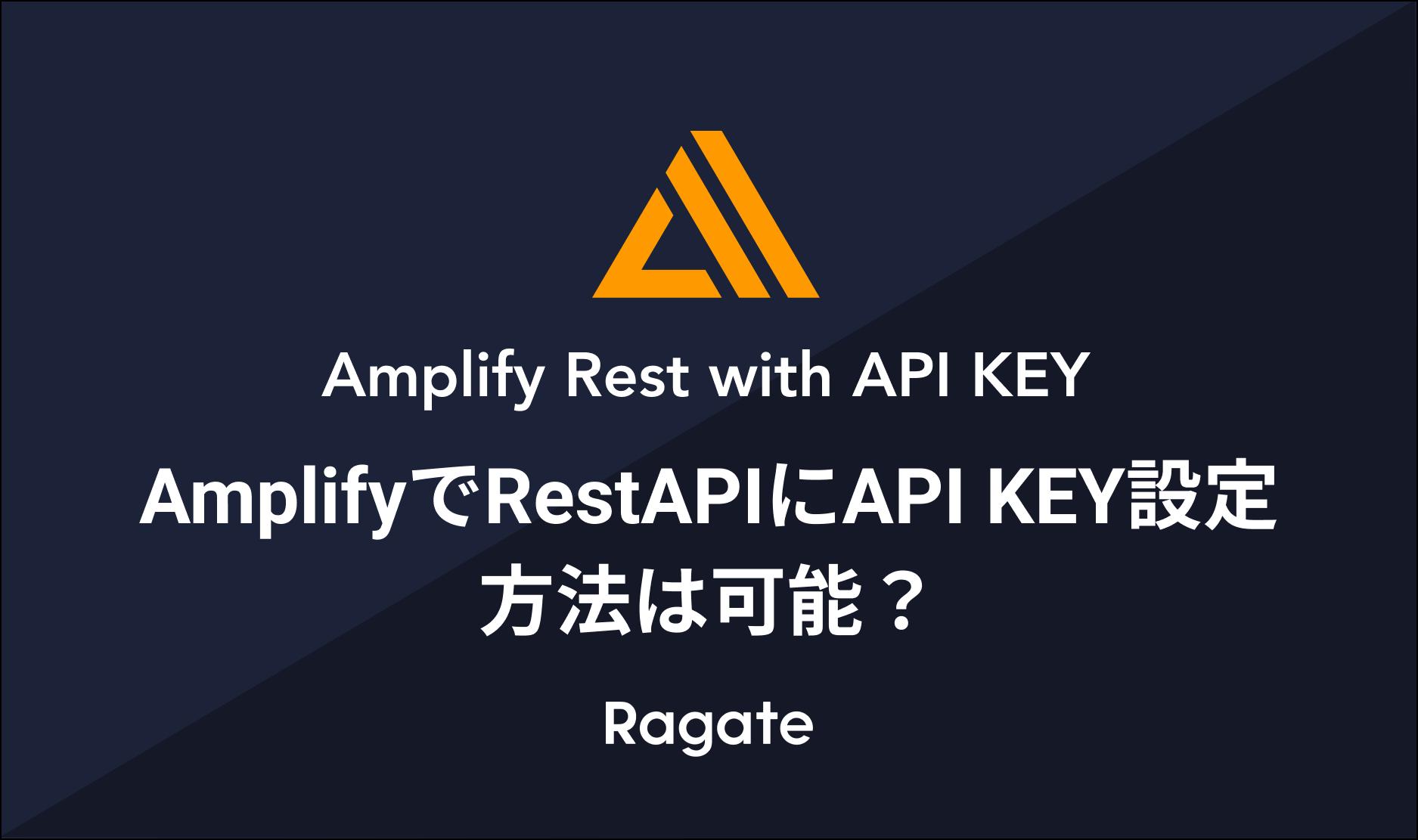 AmplifyでRestAPIにAPI KEYを設定する方法は?AmplifyのIssueを確認しました!