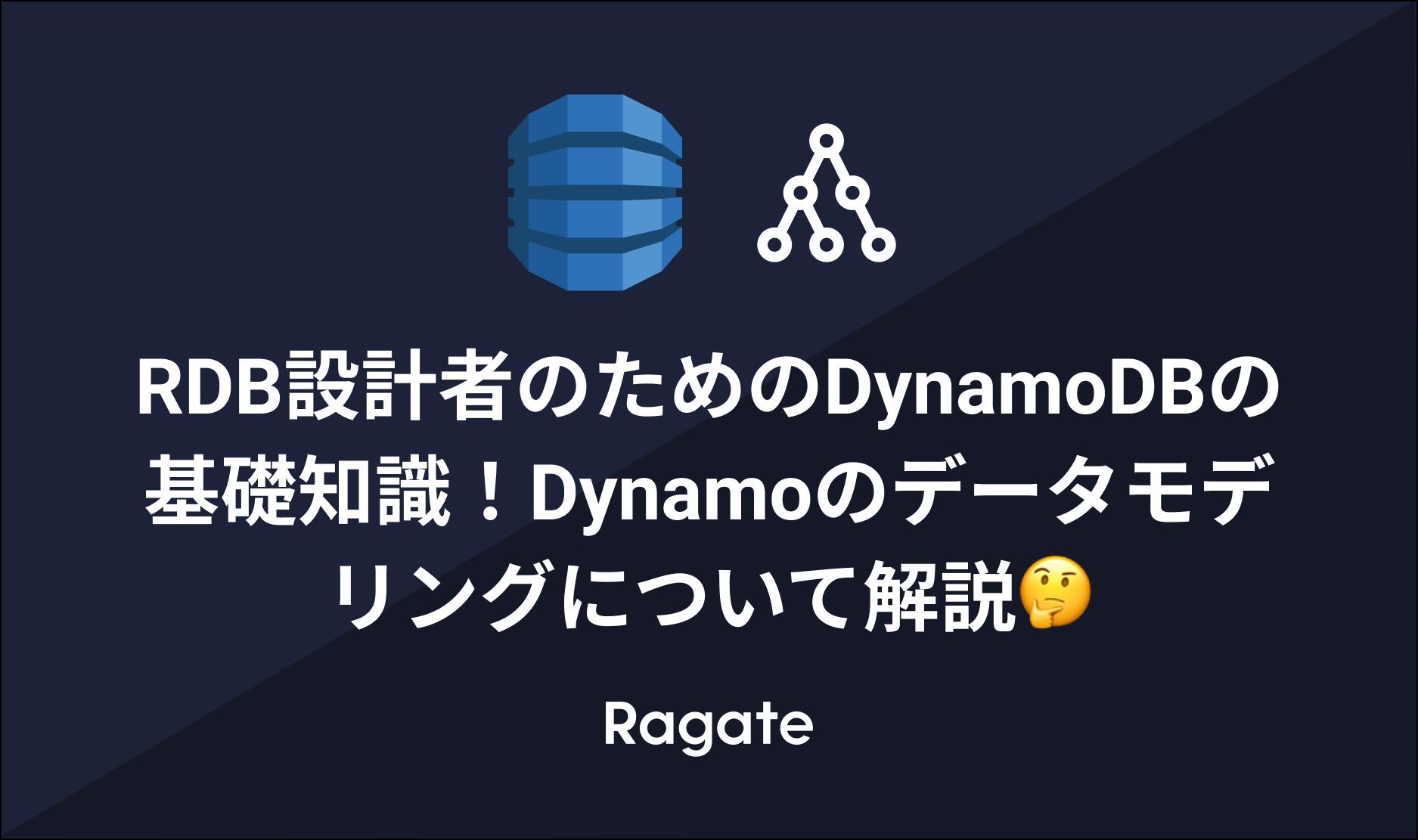 RDB設計者のための DynamoDB の解説!開発経験者が語る DynamoDB 設計入門🤔