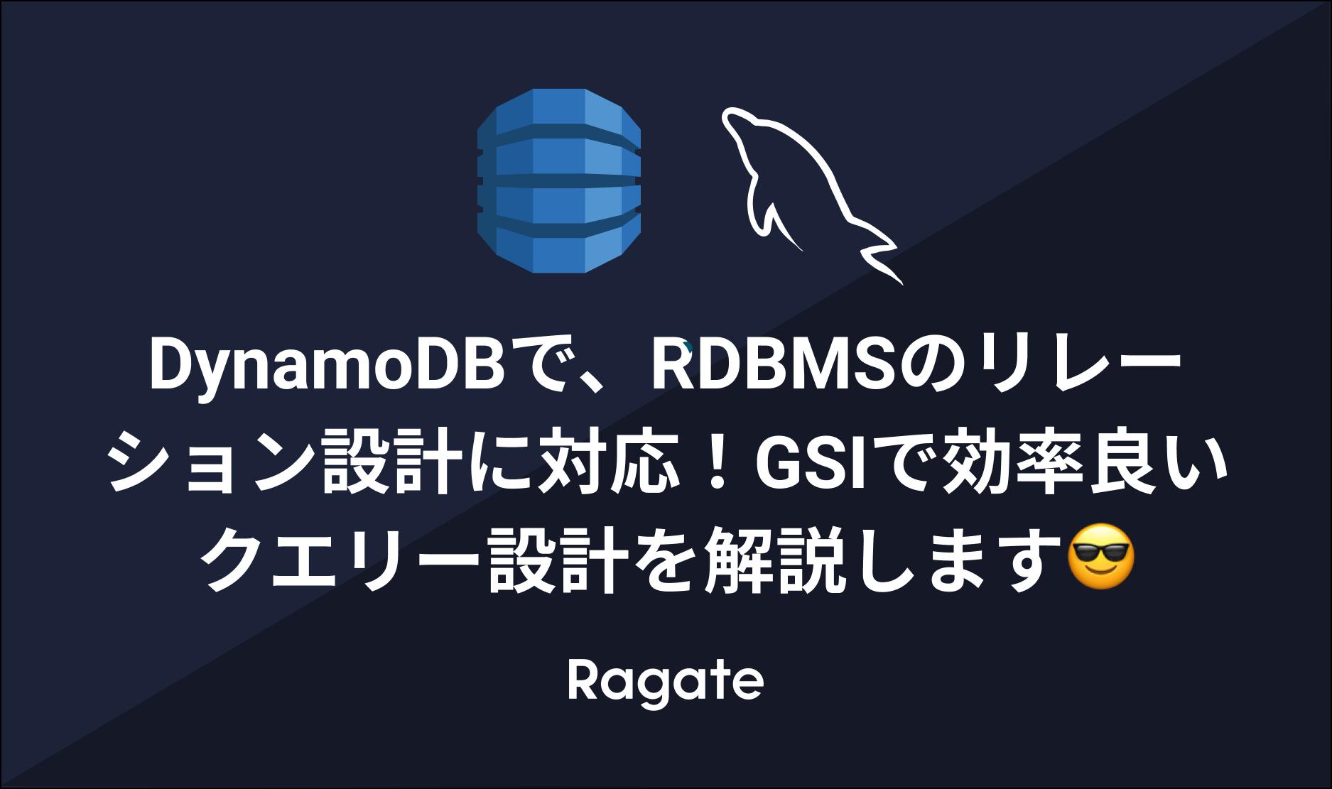 DynamoDBで、RDBMSのリレーション設計に対応!GSIで効率良いクエリー設計を解説します😎
