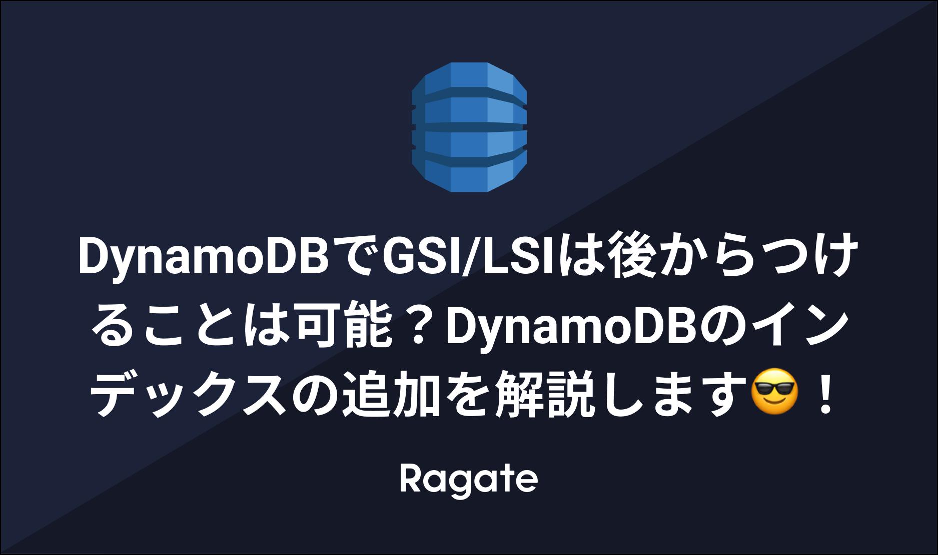 DynamoDB で GSI/LSI は後からつけることは可能?DynamoDB のインデックスの追加を解説します😎!