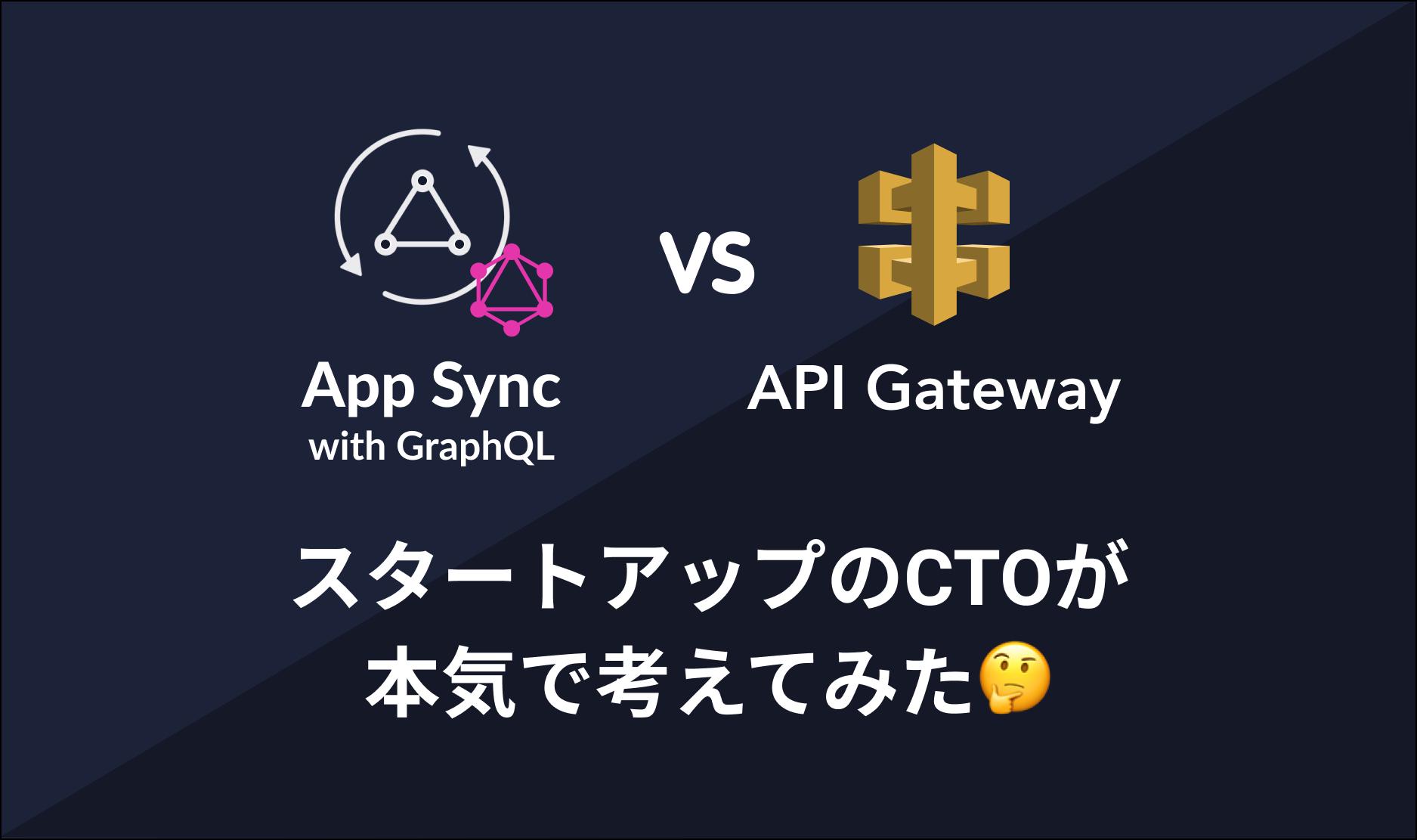 AppSync VS APIGateway 両者の違いをスタートアップCTOが本気で考えてみた!