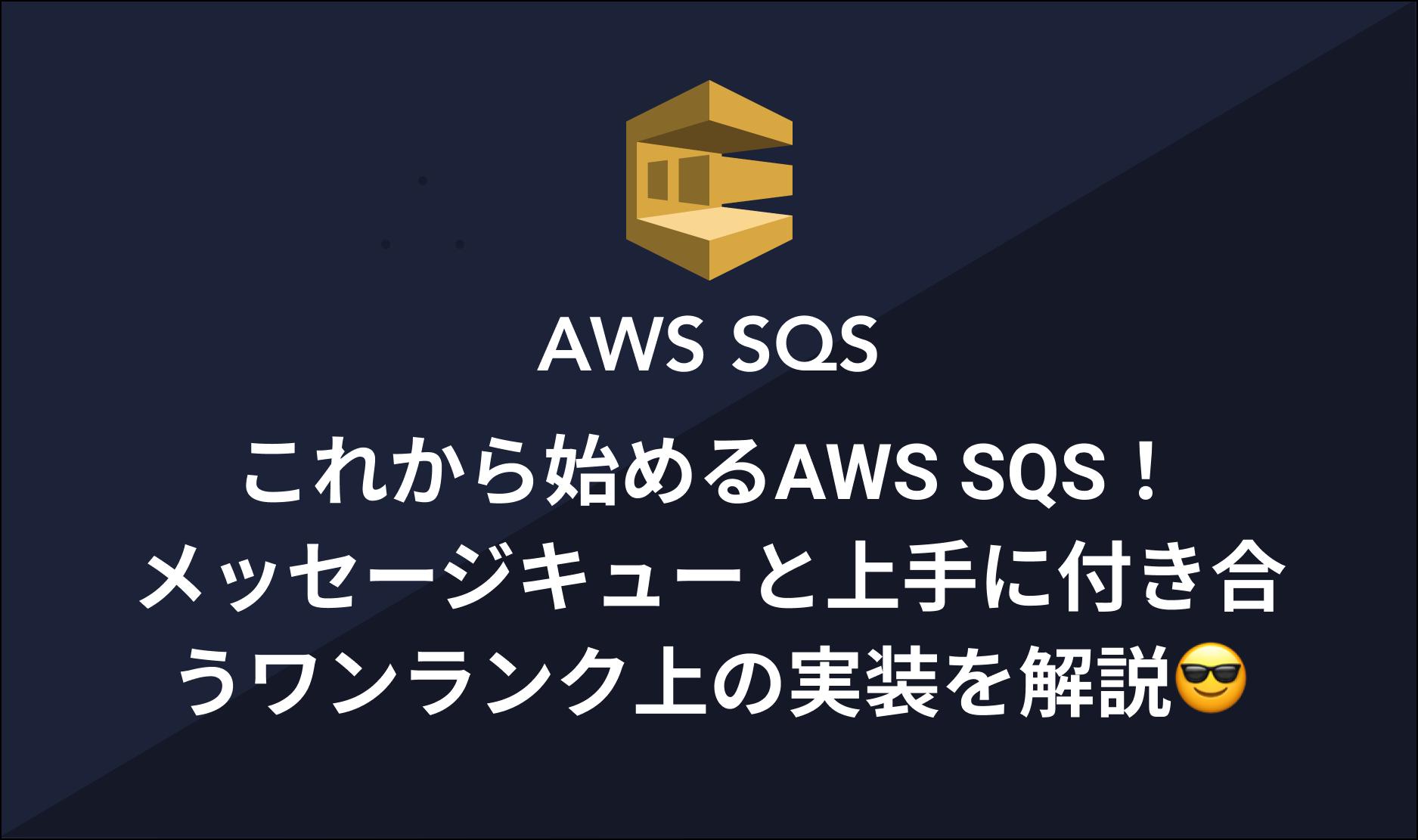 これから始めるAWS SQS!メッセージキューと上手に付き合うワンランク上の実装を解説😎