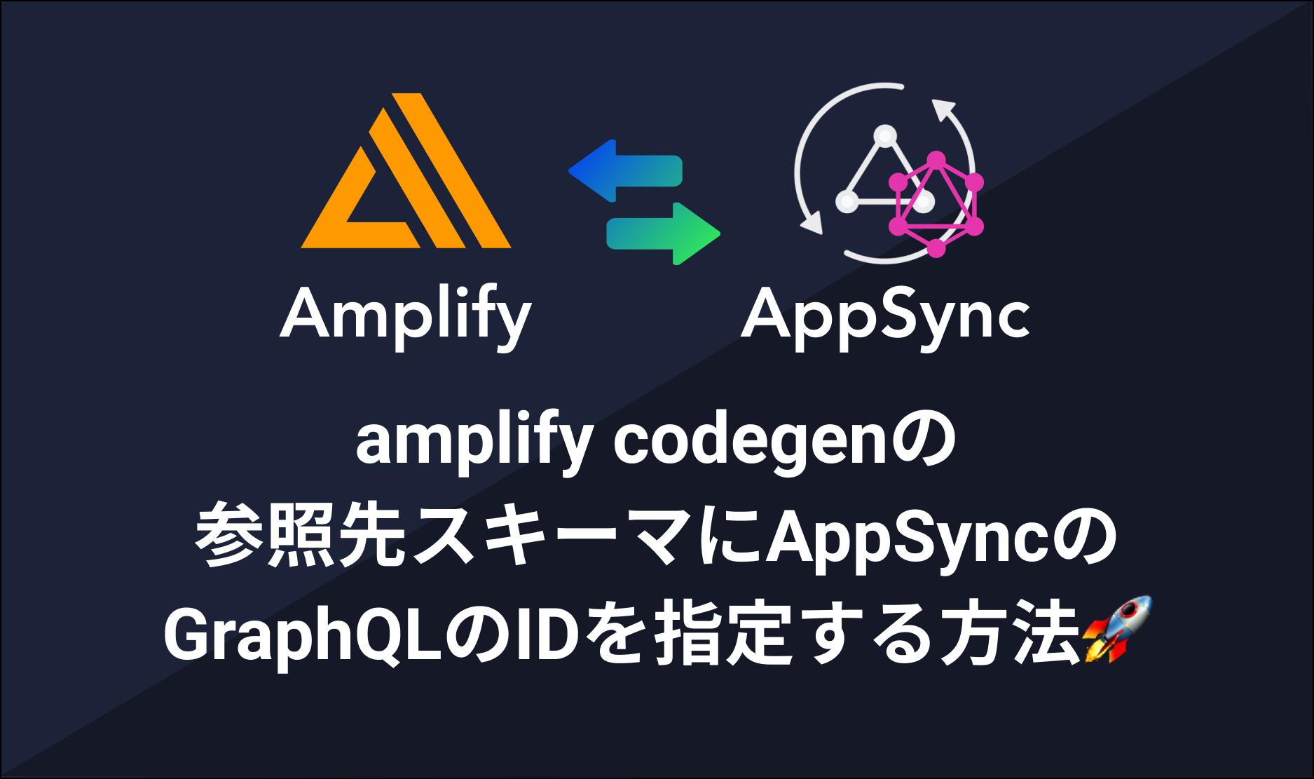 amplify codegenの参照先スキーマにAppSyncのGraphQLのIDを指定する方法🚀