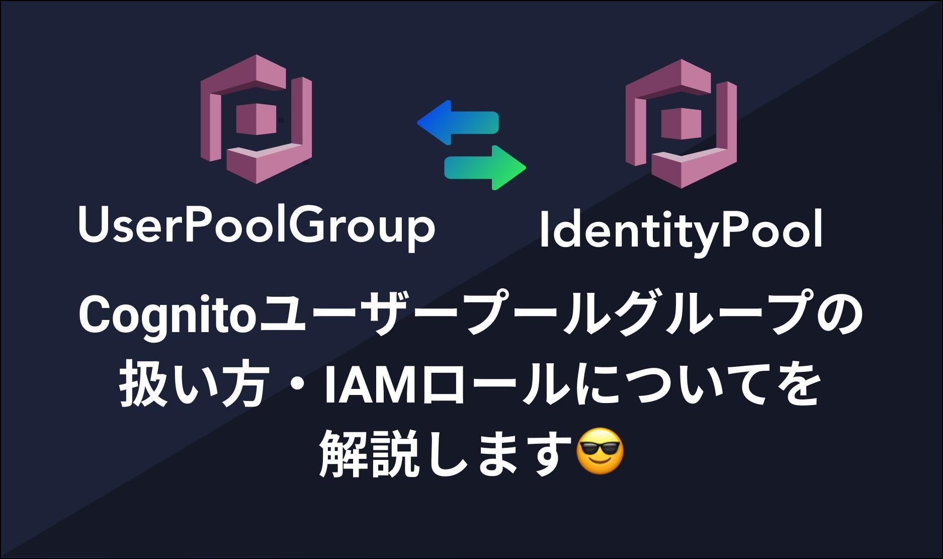 Cognitoユーザープールグループの扱い方・IAMロールについてを解説します😎