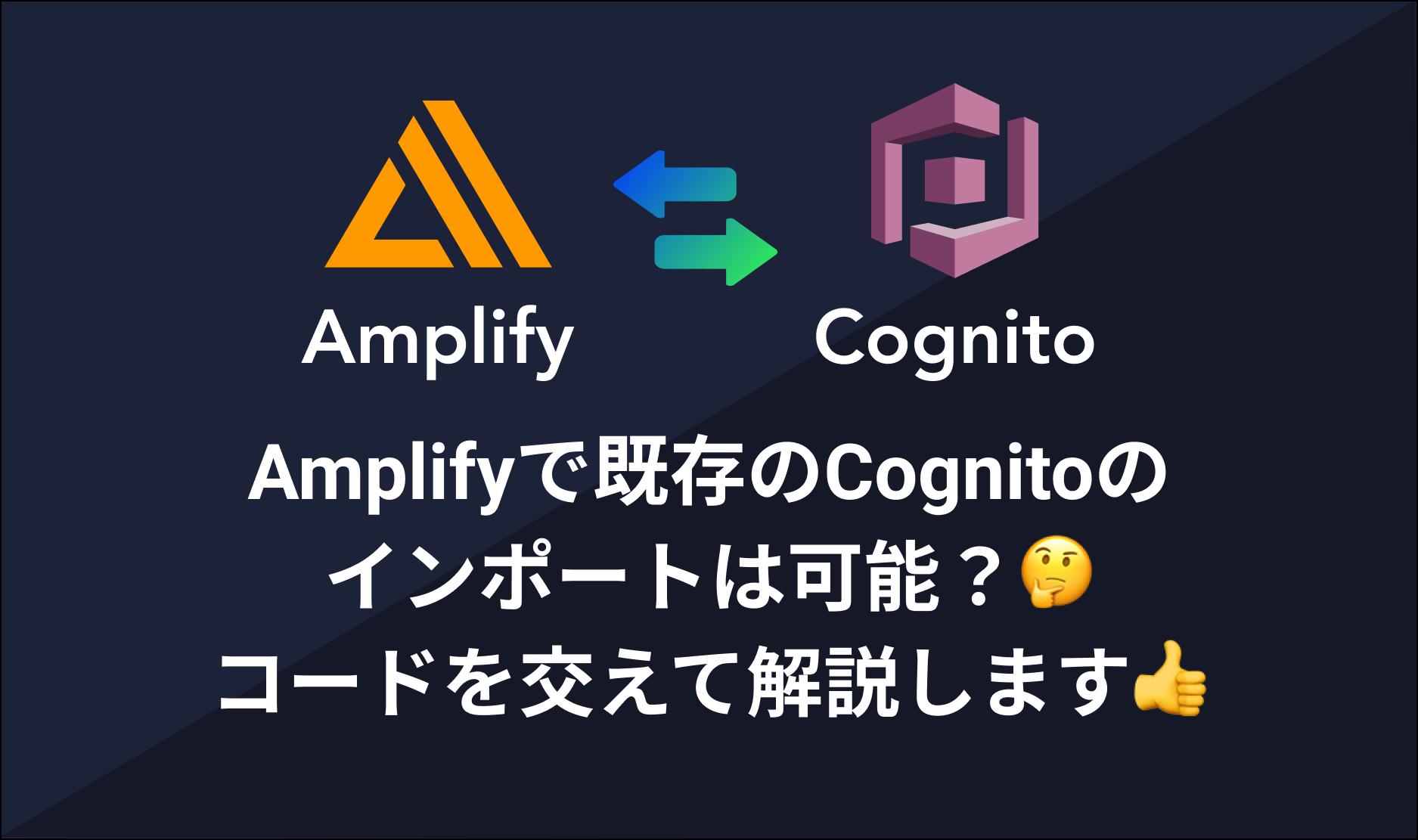 Amplify で、既存の Cognito のインポートは可能?🤔コードを交えて解説します👍