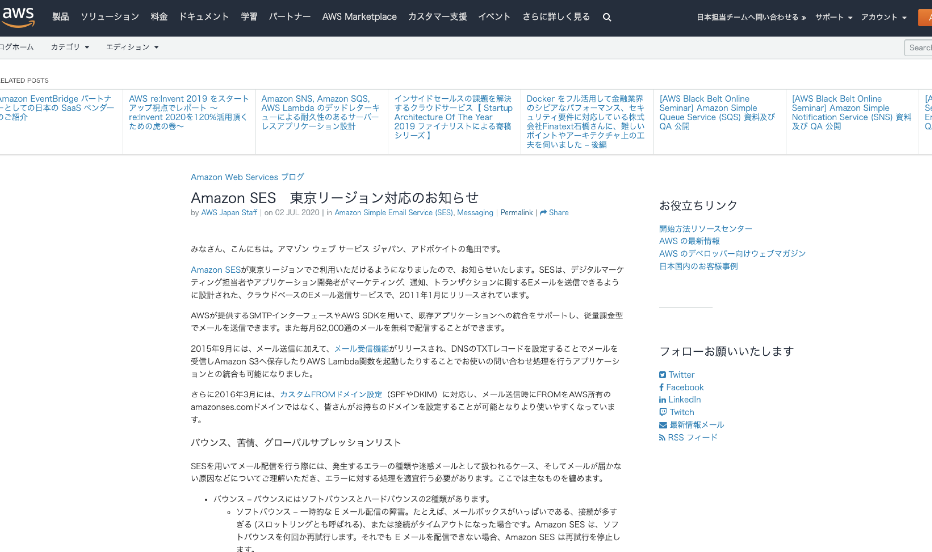 AWS SESの東京リージョンが開設しました!🎊🎊
