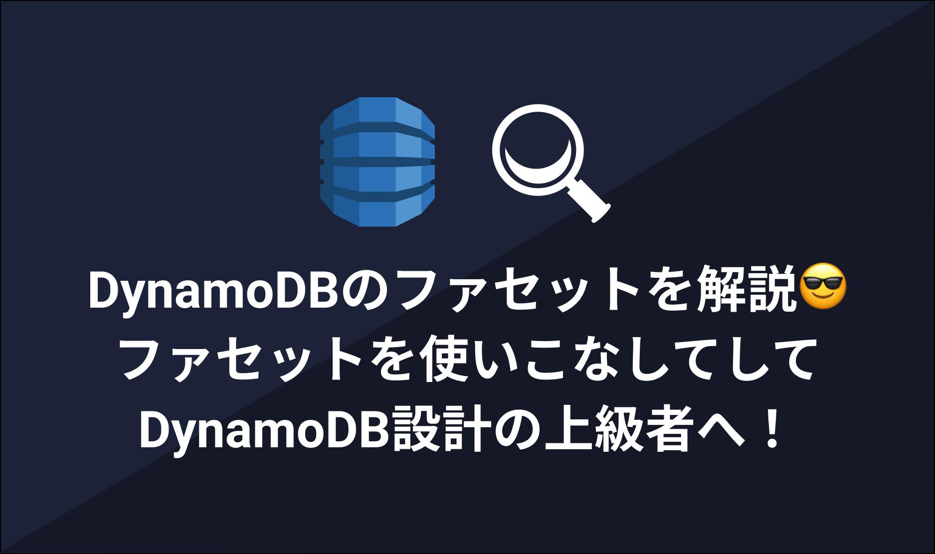 DynamoDBのファセットを解説😎ファセットを使いこなしてしてDynamoDB設計の上級者へ!