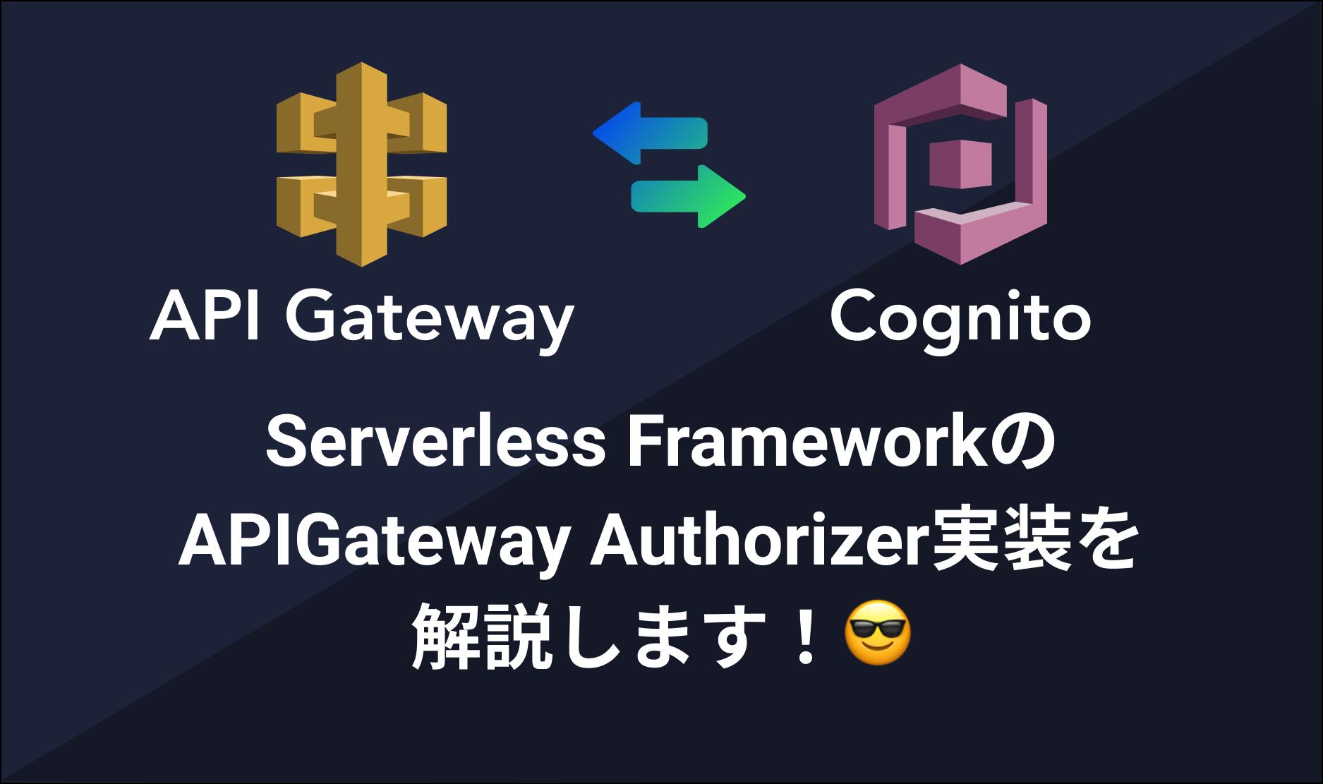 Serverless Framework の API Gateway Authorizer 実装を解説します!😎