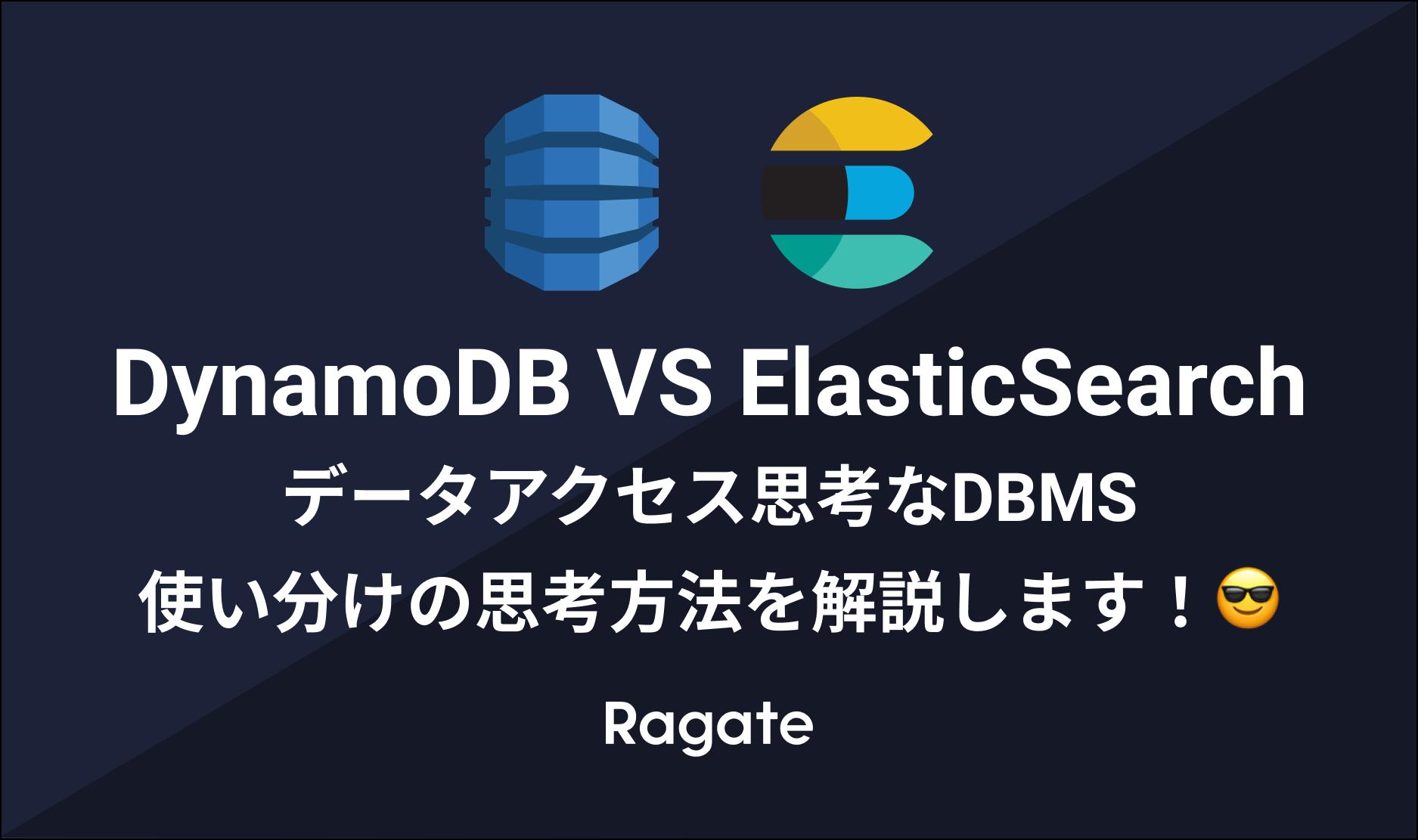 DynamoDB VS ElasticSearch!🤔データアクセス思考なDBMS使い分けの思考方法を解説します!😎
