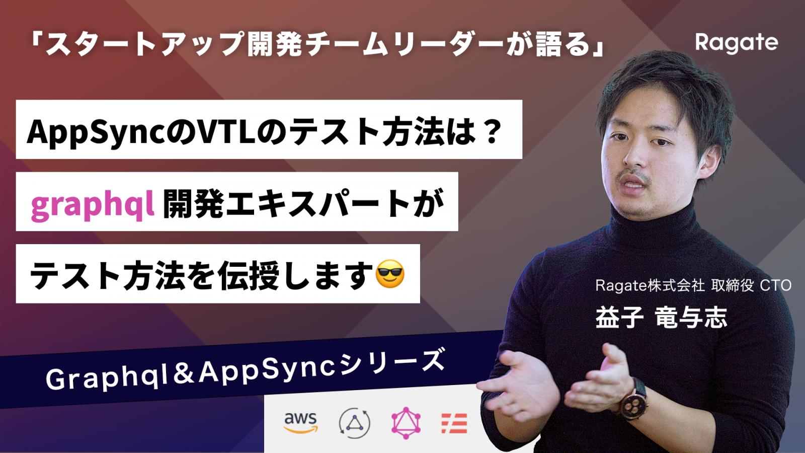 AppSyncのVTLのテスト方法は?graphql開発エキスパートがVTLのテスト方法を伝授します😎