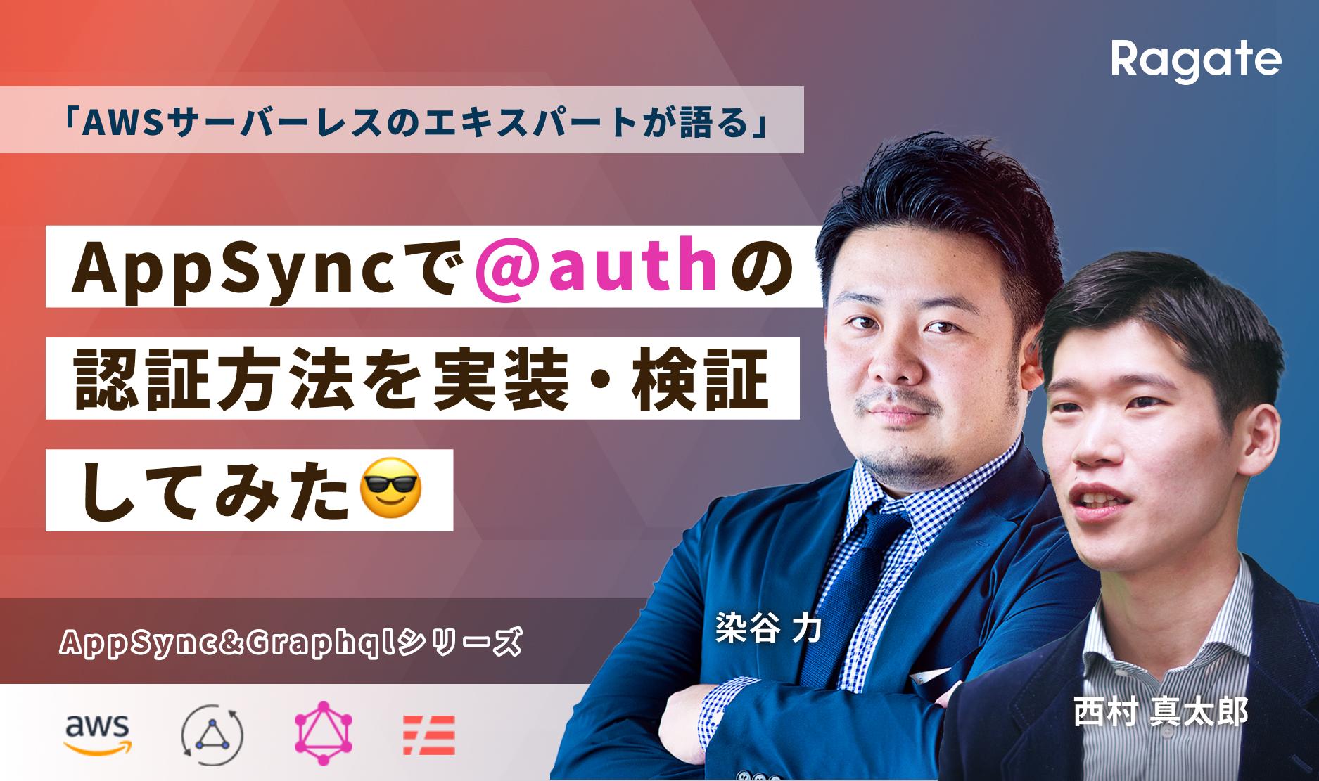 AppSyncで@authの認証方法を実装・検証してみた😎