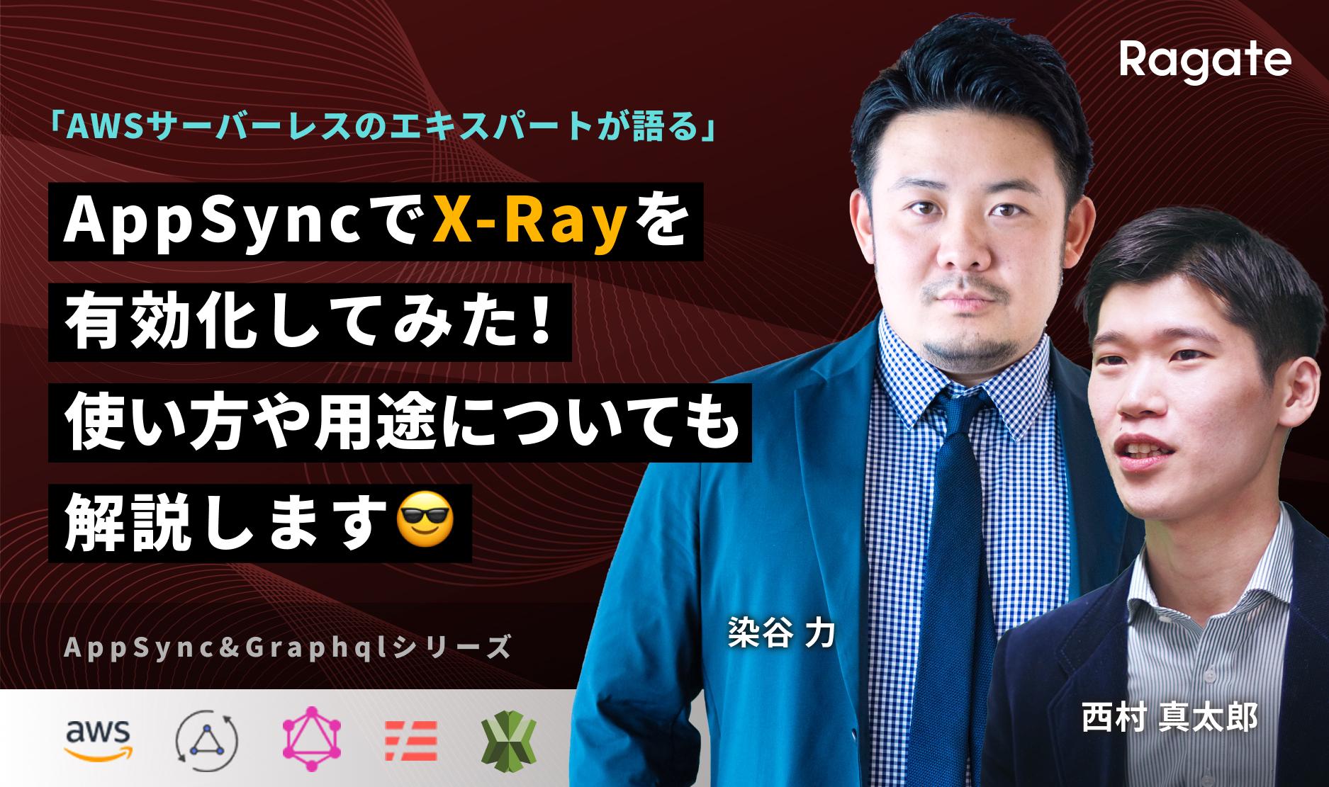 AppSyncでX-Rayを有効化してみた!使い方や用途についても解説します😎