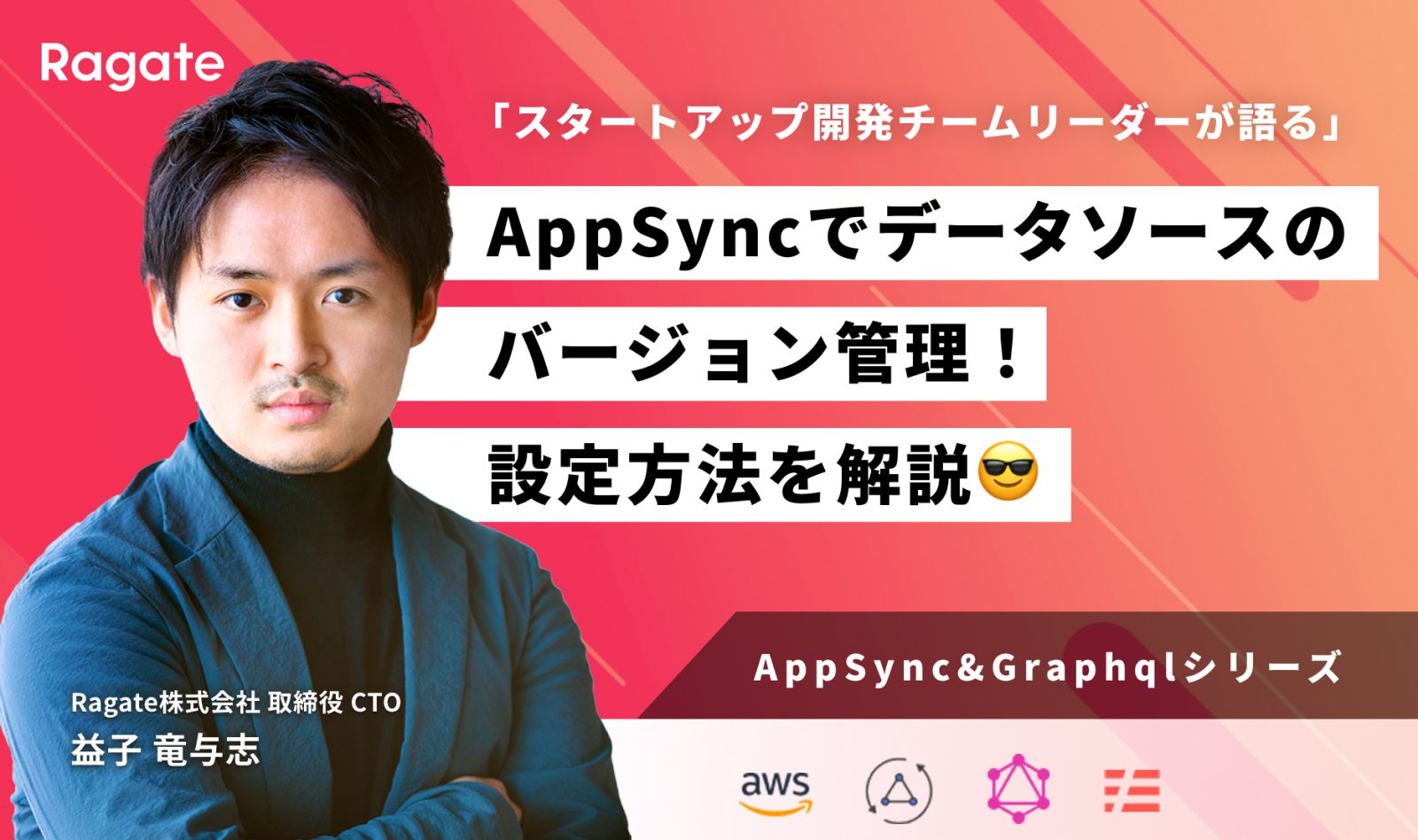 AppSyncでデータソースのバージョン管理!設定方法を解説😎