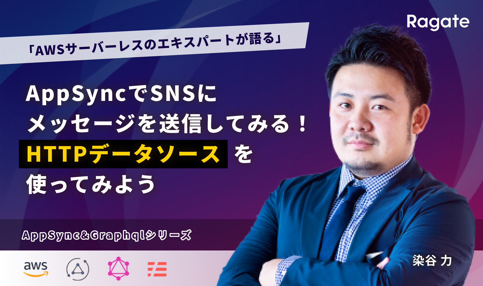 AppSyncでSNSにメッセージを送信してみる!HTTPデータソースを使ってみよう🥳