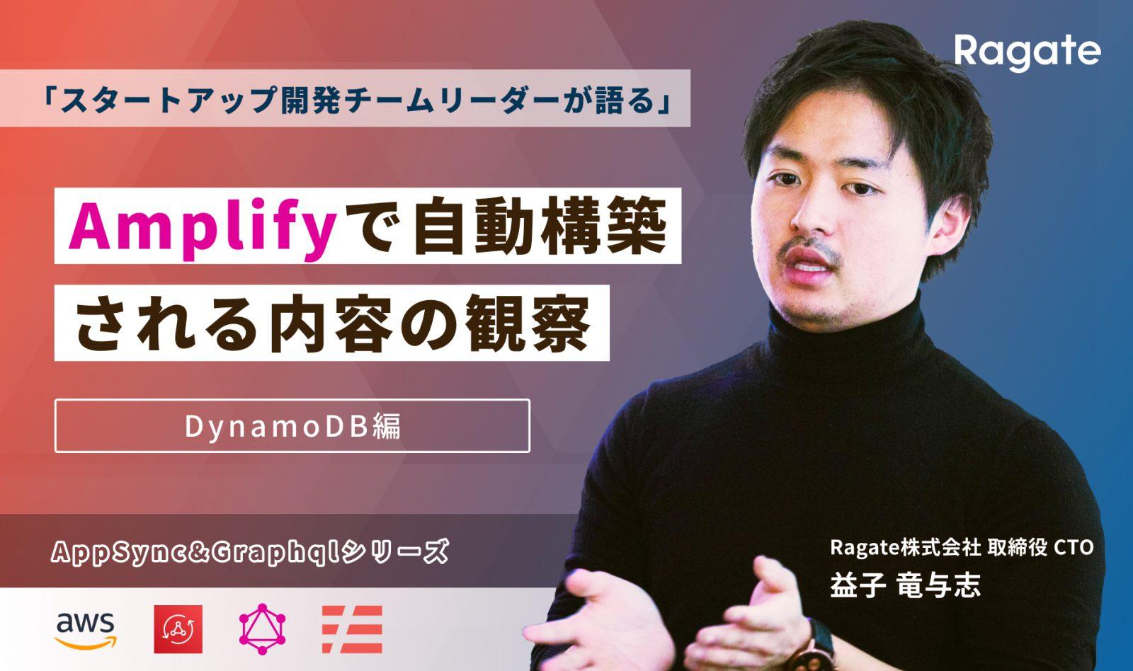 Amplifyで自動構築される内容の観察:DynamoDB編