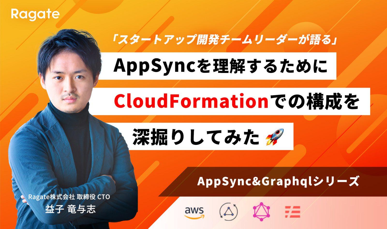 AppSyncを理解するためにCloudFormationでの構成を深掘りしてみた🚀