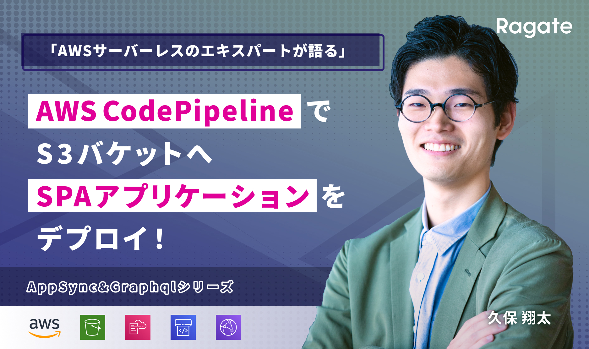 AWS CodePipelineでS3バケットへSPAアプリケーションをデプロイ!