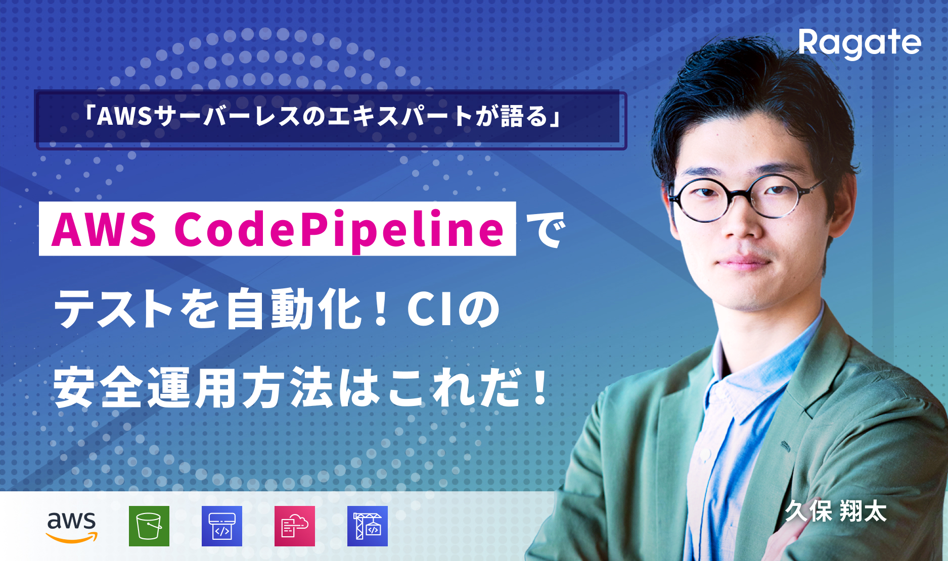 AWS CodePipelineでテストを自動化!CIの安全運用方法はこれだ!