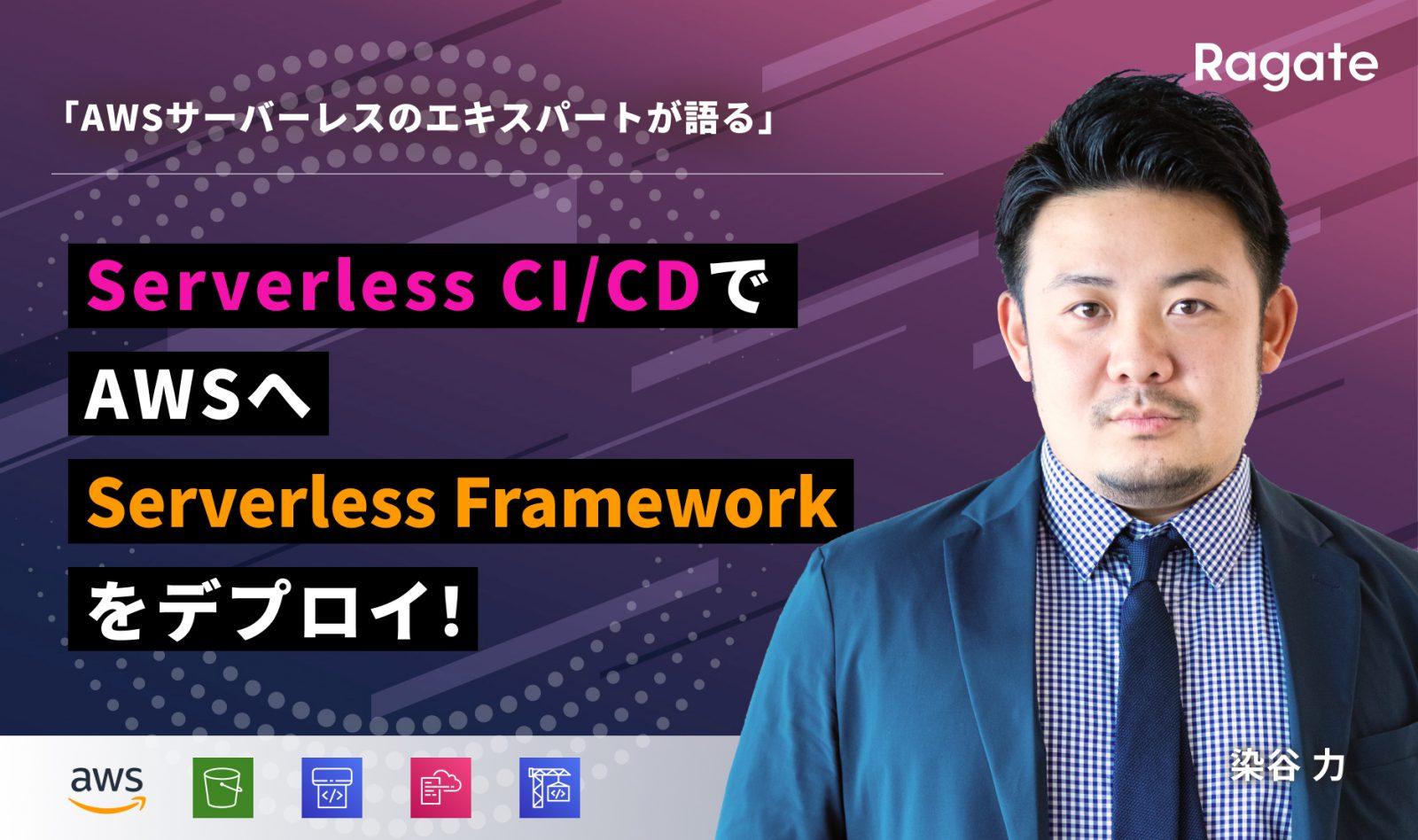 Serverless CI/CD でAWSへServerless Frameworkをデプロイ!