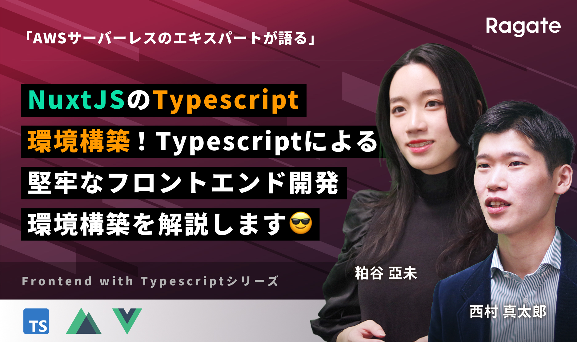 NuxtJSのTypescript環境構築!Typescriptによる堅牢なフロントエンド開発環境構築を解説します😎