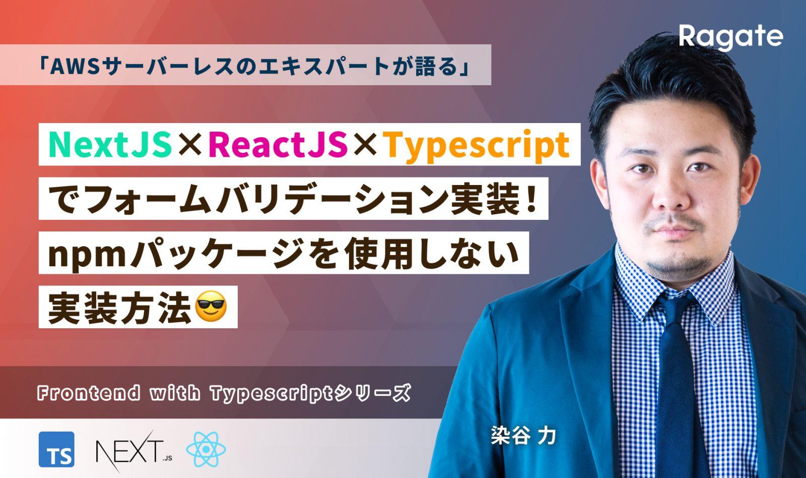 NextJS×ReactJS× Typescriptでフォームバリデーション実装!npmパッケージを使用しない実装方法😎