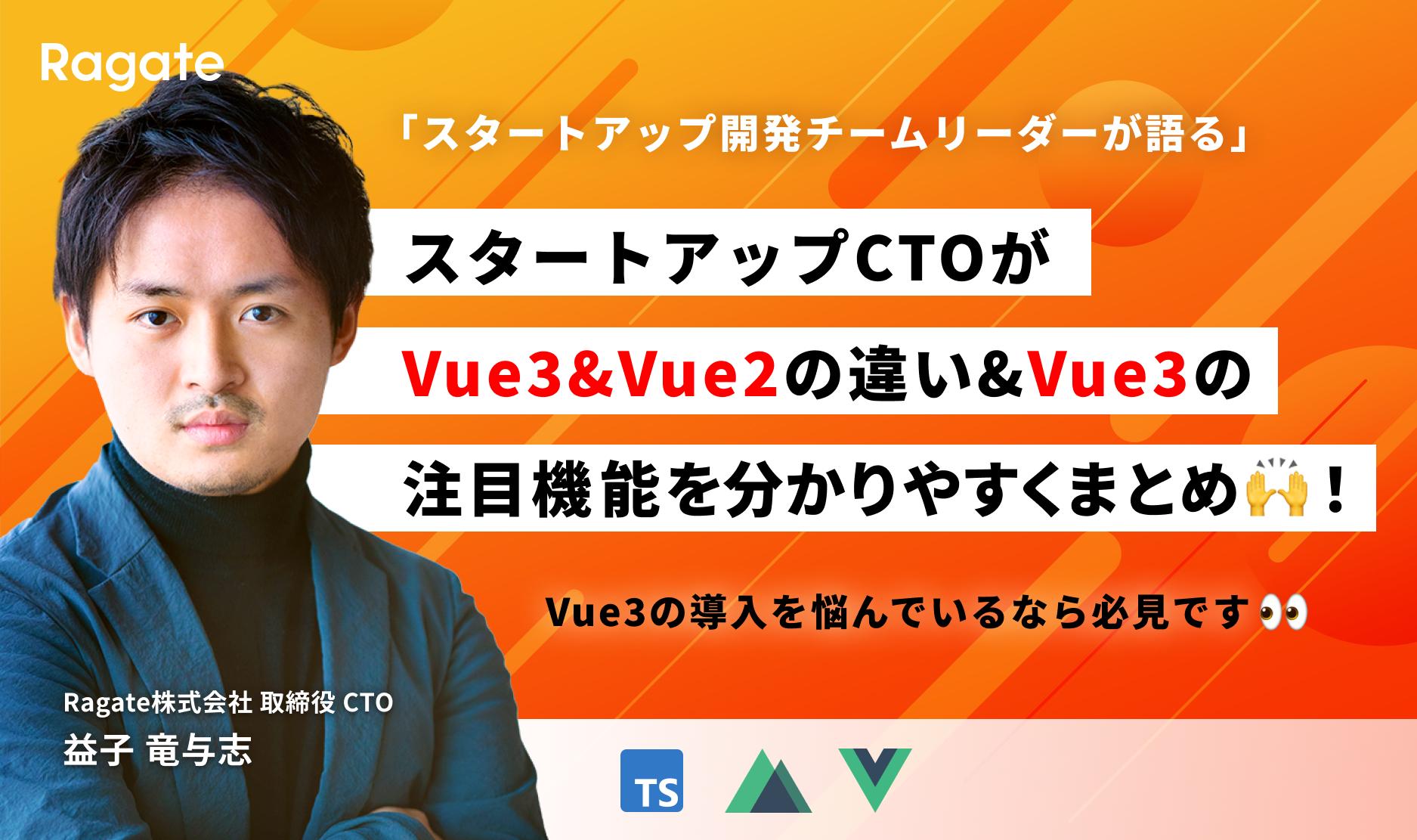 スタートアップCTOがVue3とVue2の違い・Vue3の注目機能を分かりやすくまとめ🙌!Vue3の導入を悩んでいるなら必見です👀