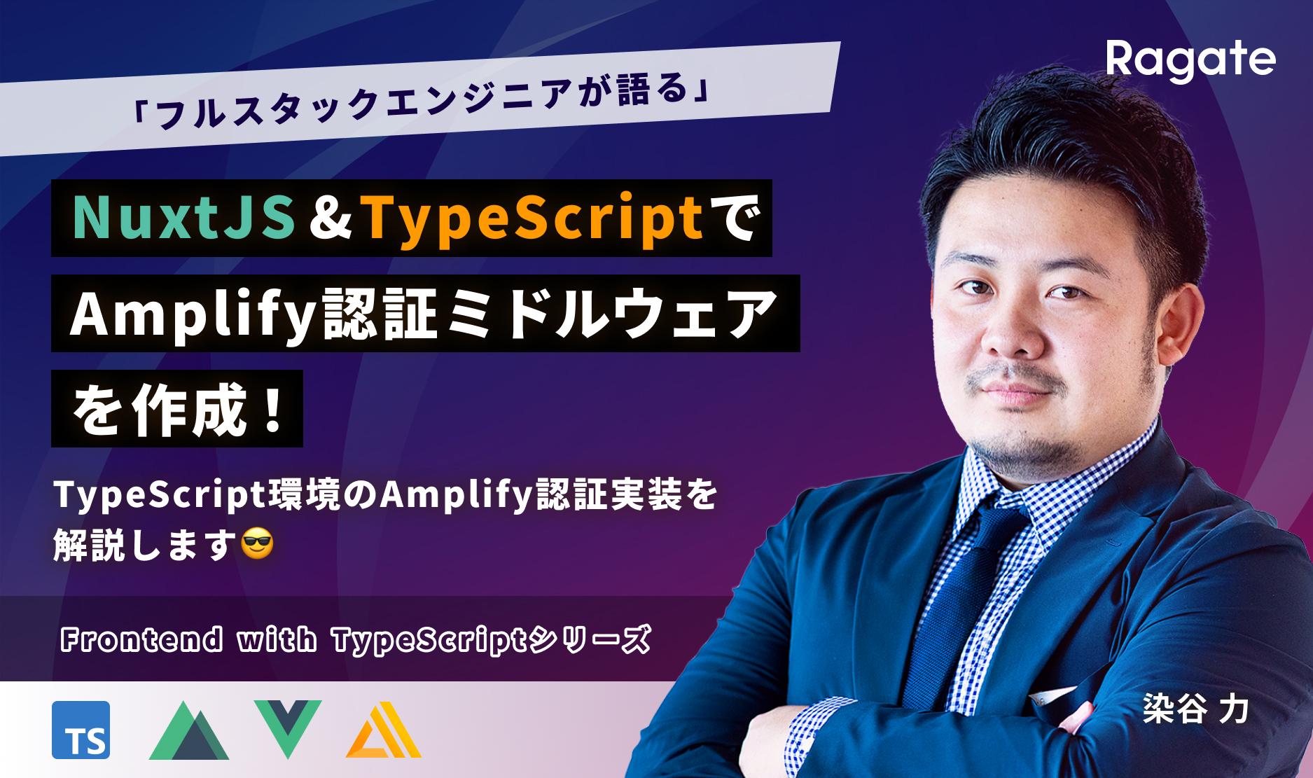 NuxtJSと TypeScriptでAmplify認証ミドルウェアを作成!TypeScript環境のAmplify認証実装を解説します😎