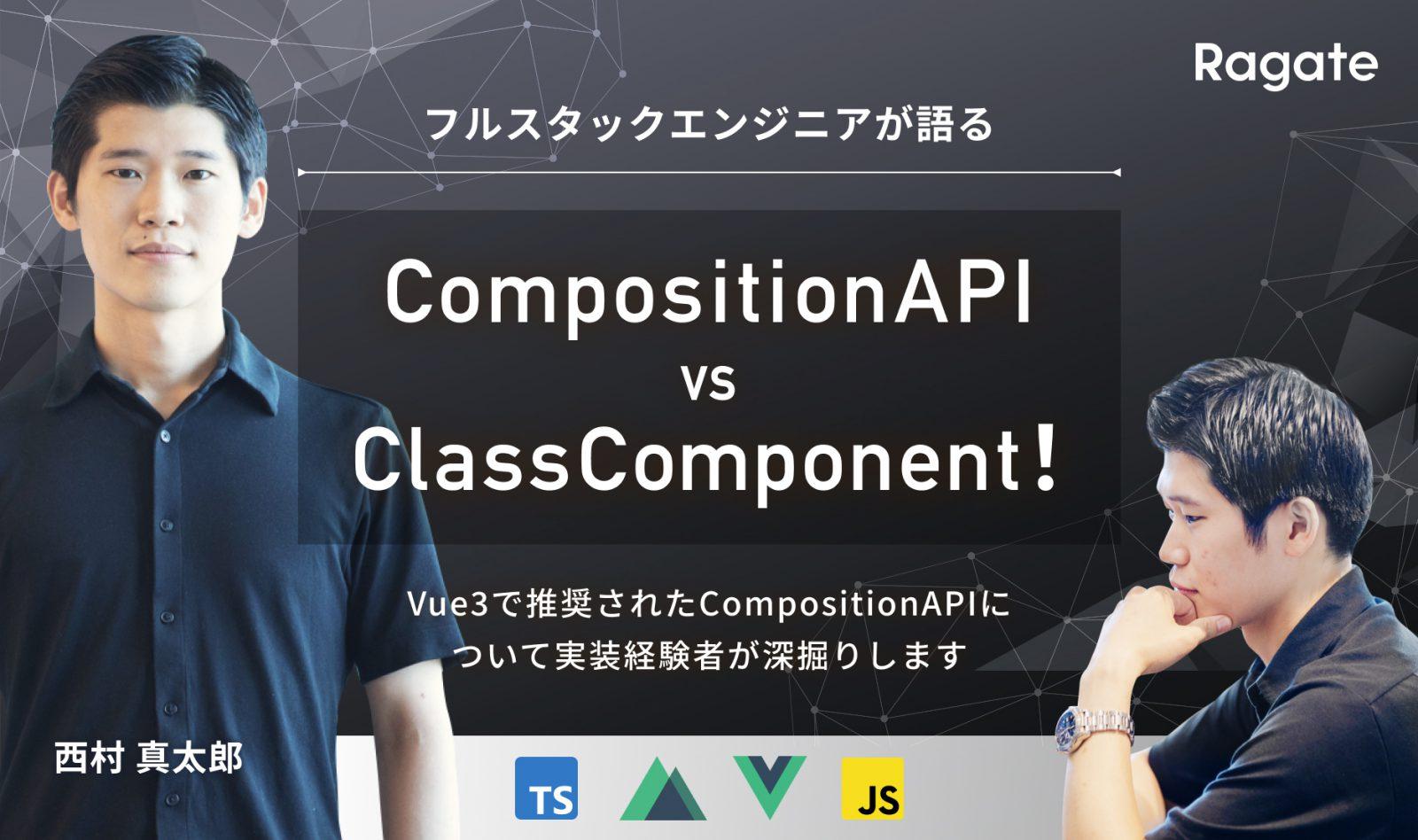 CompositionAPI VS ClassComponent!Vue3で推奨されたCompositionAPIについて実装経験者が深掘りします
