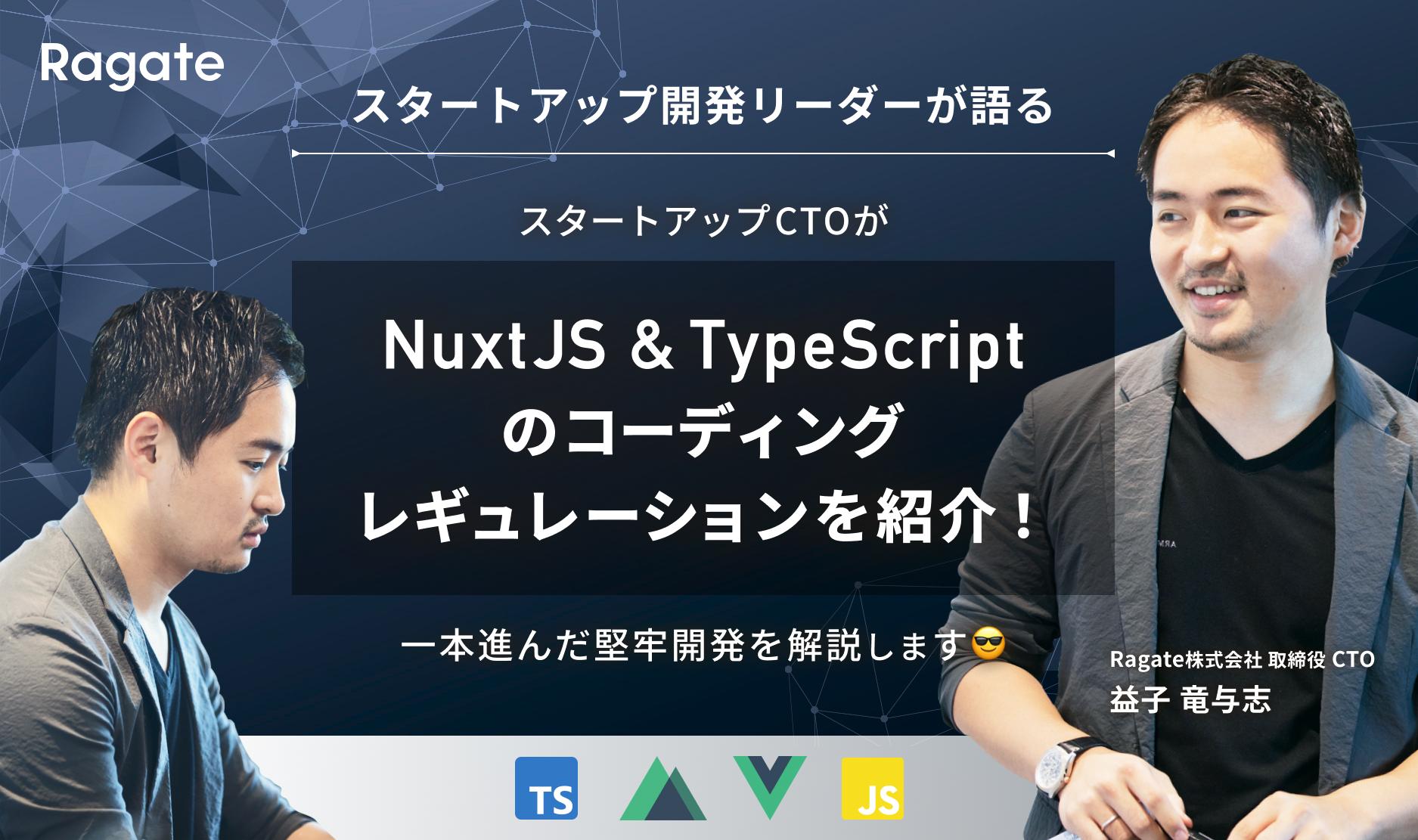 スタートアップCTOがNuxtJSとTypeScriptのコーディングレギュレーションを紹介!一本進んだ堅牢開発を解説します😎