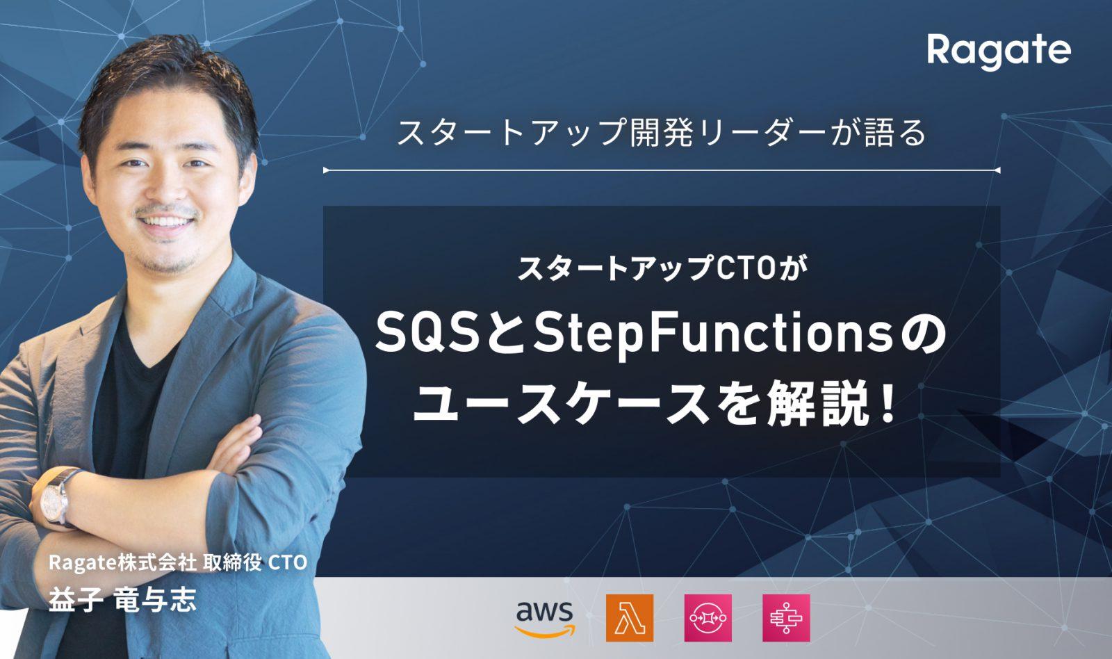 スタートアップCTOがSQSとStep Functionsのユースケースを解説!