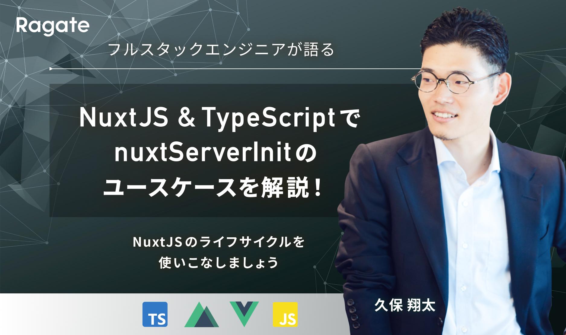 NuxtJSとTypeScriptでnuxtServerInitのユースケースを解説!NuxtJSのライフサイクルを使いこなしましょう