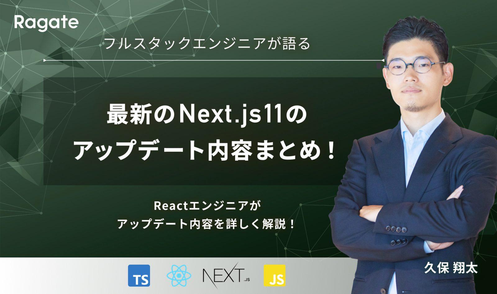 最新のNext.js11のアップデート内容をまとめ!Reactエンジニアがアップデート内容を詳しく解説!