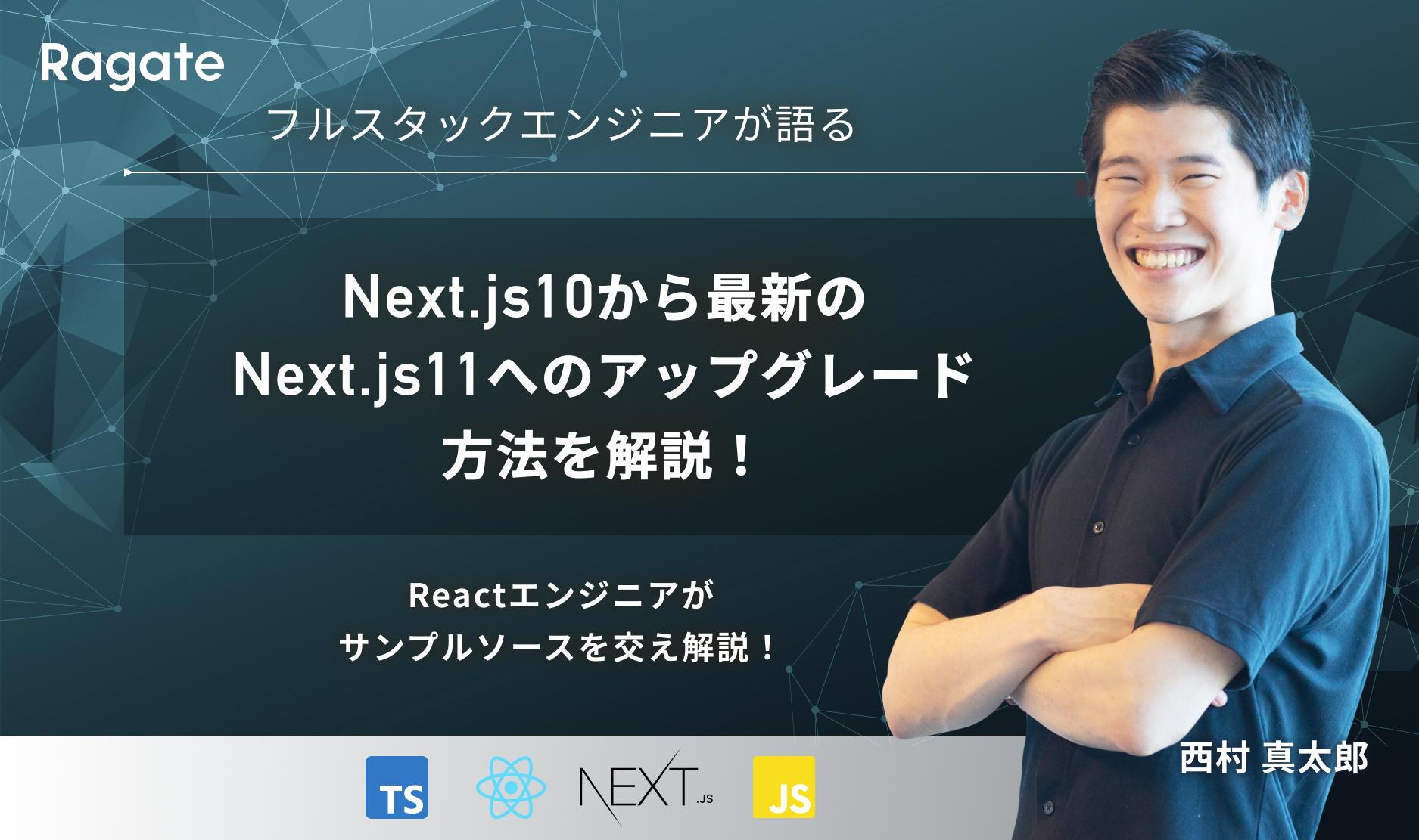 Next.js10から最新のNext.js11へのアップグレード方法を解説!Reactエンジニアがサンプルソースを交え解説!