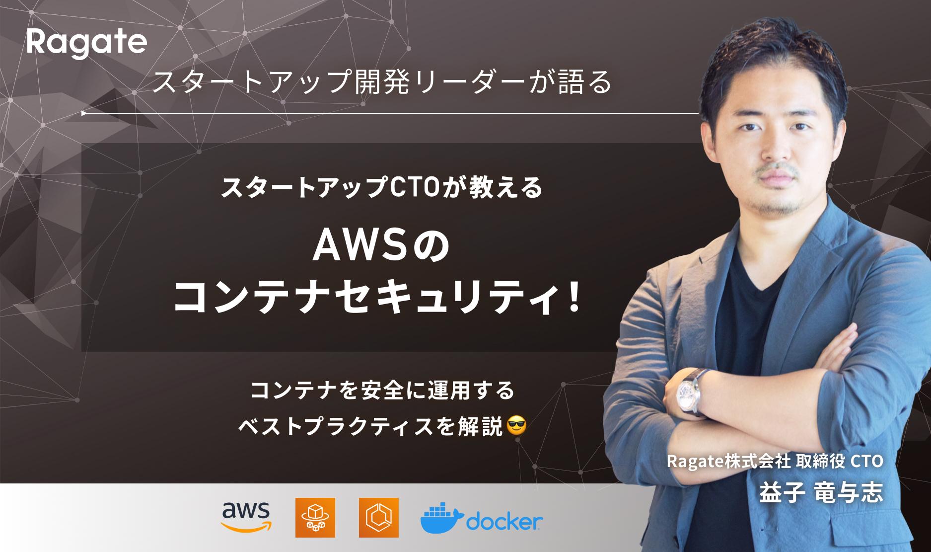 スタートアップCTOが教える、AWSのコンテナセキュリティ!コンテナを安全に運用するベストプラクティスを解説😎