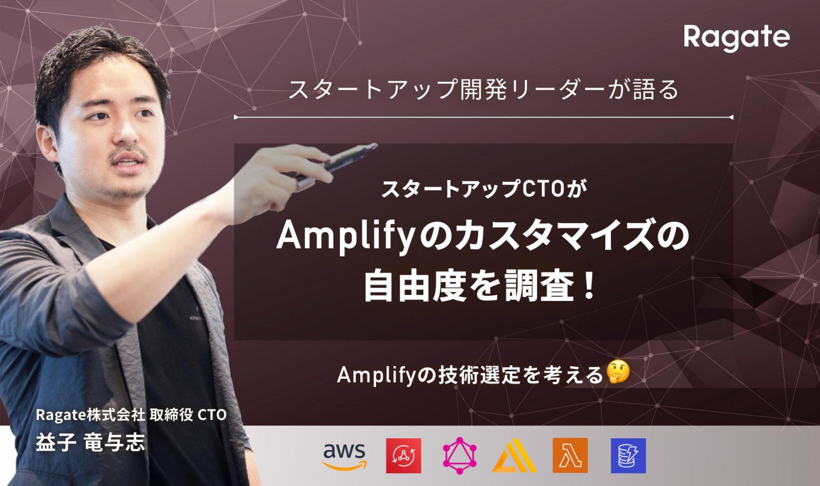 スタートアップCTOがAmplifyのカスタマイズの自由度を調査!Amplifyの技術選定を考える🤔
