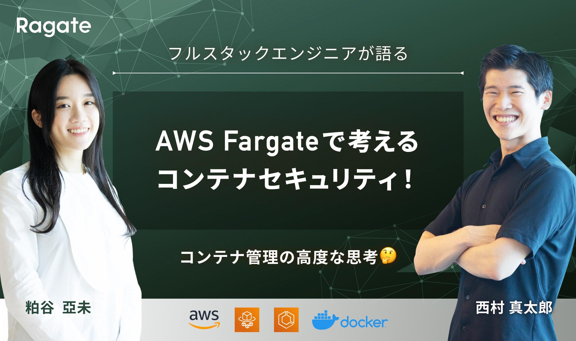 AWS Fargateで考えるコンテナセキュリティ!コンテナ管理の高度な思考🤔