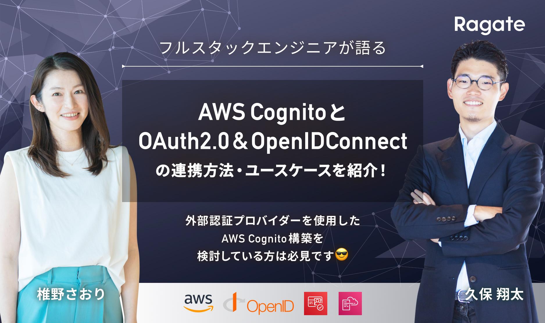 AWS CognitoとOAuth2.0/OpenIDConnectの連携方法・ユースケースを紹介!外部認証プロバイダーを使用したAWS Cognito構築を検討している方は必見です😎