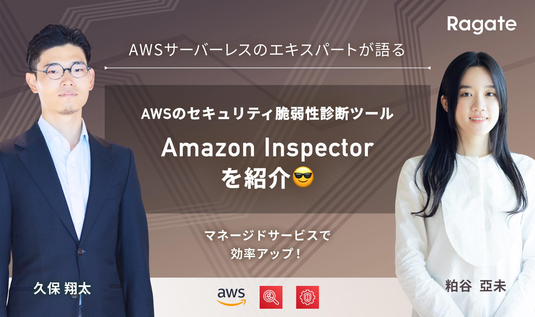 AWSのセキュリティ脆弱性診断ツールAmazon Inspectorを紹介😎マネージドサービスで効率アップ!