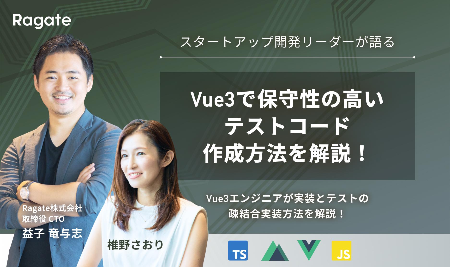 Vue3で保守性の高いテストコード作成方法を解説!Vue3エンジニアが実装とテストの疎結合実装方法を解説!