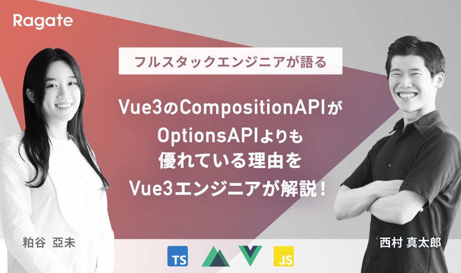 Vue3のCompositionAPIがOptionsAPIよりも優れている理由をVue3エンジニアが解説!