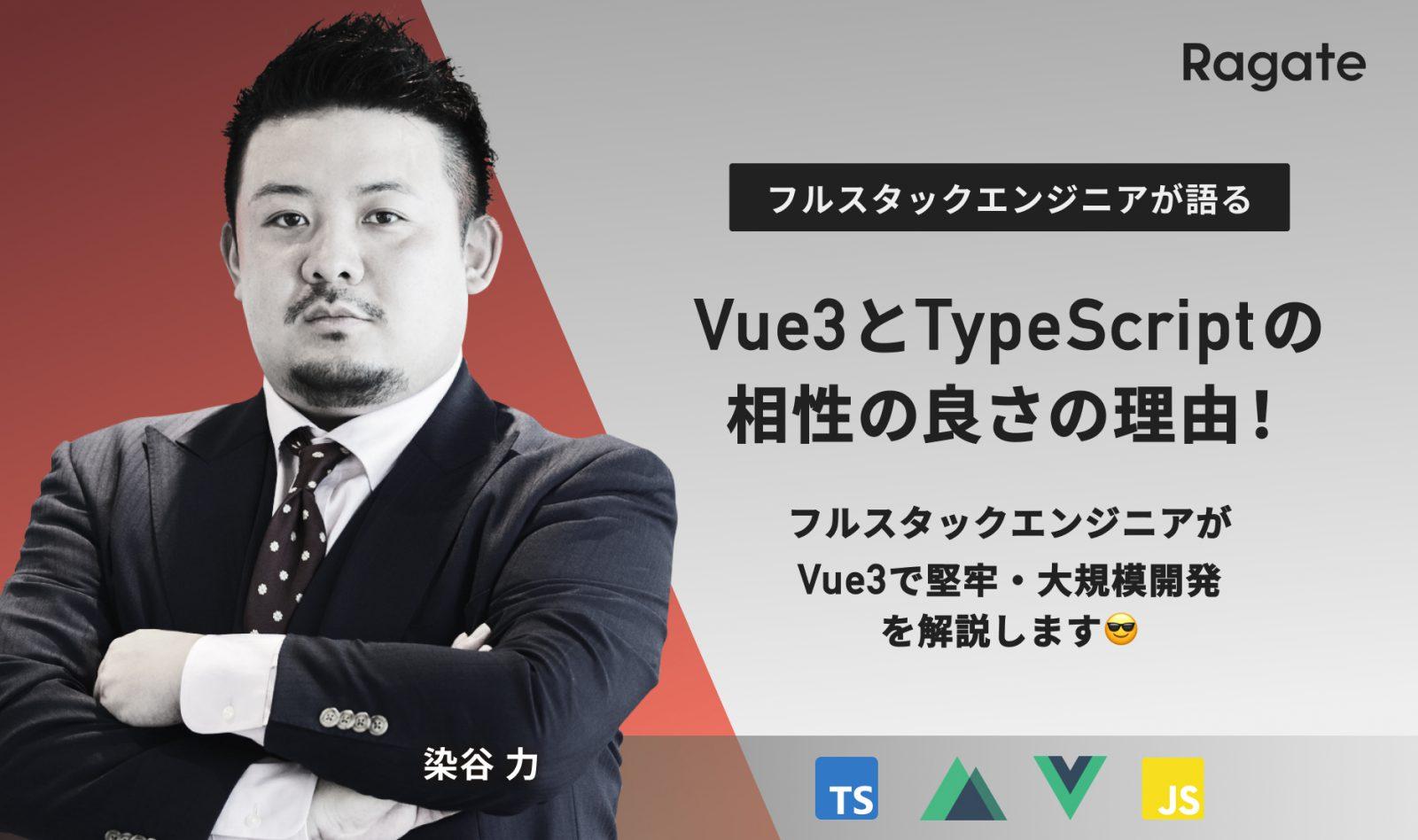 Vue3とTypeScriptの相性の良さの理由!フルスタックエンジニアがVue3で堅牢・大規模開発を解説します😎
